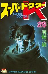 スーパードクターK(26) 漫画