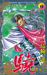 覇王伝説 驍(タケル)(6) 漫画
