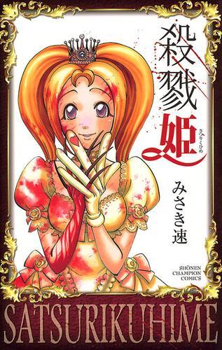 殺戮姫 漫画