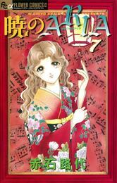 暁のARIA(7) 漫画