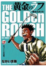 黄金のラフ(17) 漫画