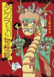 タケヲちゃん物怪録(4) 漫画