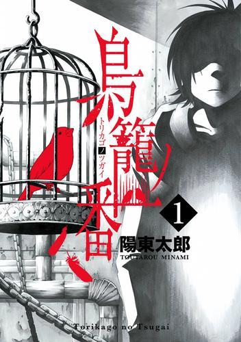 鳥籠ノ番 漫画