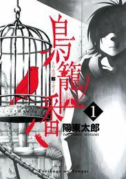 鳥籠ノ番1巻 漫画