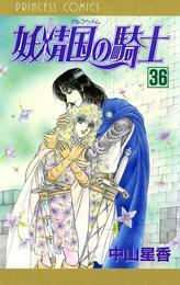 妖精国の騎士(アルフヘイムの騎士) 36 漫画