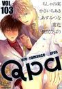 Qpa vol.103 エロ 漫画