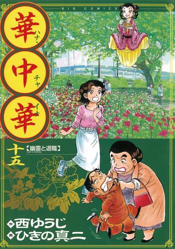 華中華(ハナ・チャイナ) 漫画