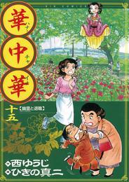 華中華(ハナ・チャイナ)(15) 漫画