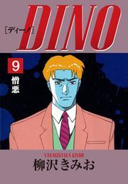 DINO(9)憎悪 漫画