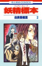 妖精標本(フェアリー キューブ) 2巻 漫画