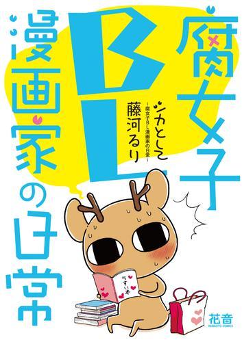 シカとして~腐女子BL漫画家の日常~【電子限定版】 漫画