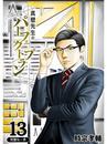 真壁先生のパーフェクトプラン【分冊版】13話 漫画
