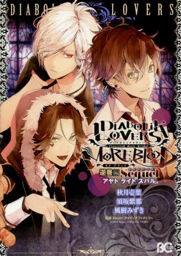 DiABOLiK LOVERS MORE,BLOOD Haunted dark bridal 逆巻編 アヤト・ライト・スバル 漫画