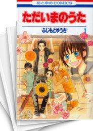 【中古】ただいまのうた (1-7巻) 漫画