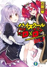 【ライトノベル】ハイスクールD×D DX. (全6冊)