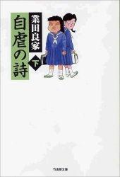 自虐の詩 [文庫版] (上下巻 全巻) 漫画
