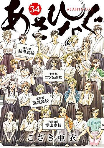 あさひなぐ (1-29巻 最新刊) 漫画