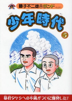 少年時代 (1-5巻 全巻)