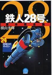 鉄人28号 [完全版] (1-24巻 全巻) 漫画