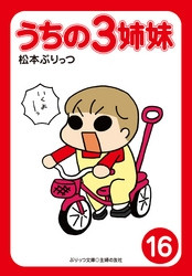 ぷりっつ電子文庫 漫画