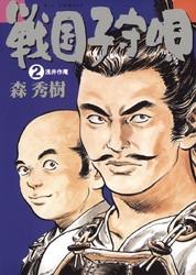 戦国子守唄 2 冊セット全巻 漫画