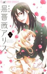 黒薔薇アリス(新装版) 6 冊セット最新刊まで 漫画
