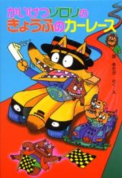 【児童書】かいけつゾロリのきょうふのカーレース -かいけつゾロリシリーズ21