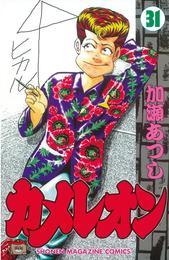 カメレオン(31) 漫画