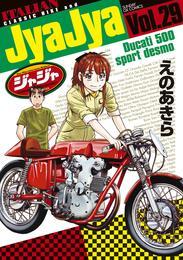 ジャジャ 29 冊セット 最新刊まで
