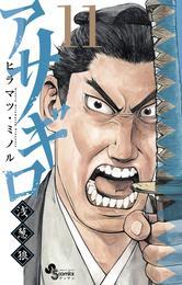 アサギロ~浅葱狼~(11) 漫画