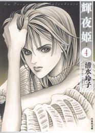 輝夜姫 4巻 漫画
