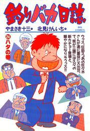 釣りバカ日誌(24) 漫画