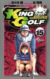 KING GOLF(15) 漫画