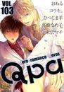 Qpa vol.103 エロカワ 漫画
