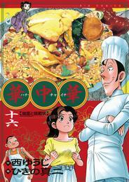 華中華(ハナ・チャイナ)(16) 漫画
