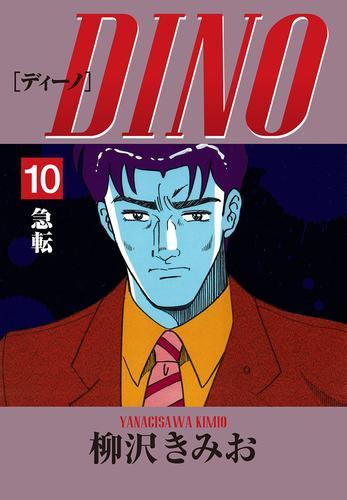 DINO(10)急転 漫画