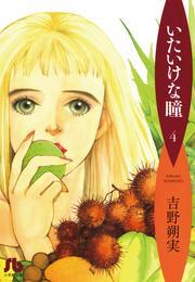 いたいけな瞳〔文庫〕(4) 漫画