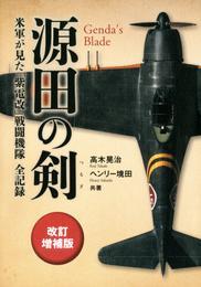 源田の剣 改訂増補版 米軍が見た「紫電改」戦闘機隊全記録