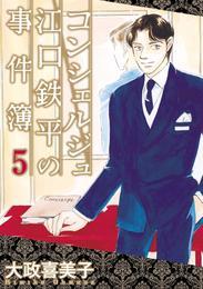 コンシェルジュ江口鉄平の事件簿(5) 漫画