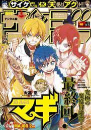 週刊少年サンデー 2017年46号(2017年10月11日発売) 漫画