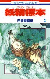 妖精標本(フェアリー キューブ) 3巻 漫画
