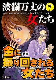波瀾万丈の女たち金に振り回される女たち Vol.7 漫画