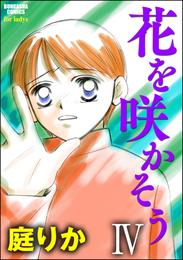 花を咲かそう(分冊版) 【IV】 漫画
