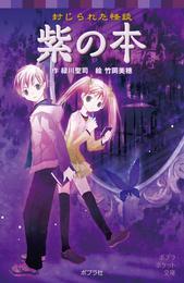 封じられた怪談 紫の本