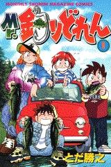 Mr.釣りどれん (1-17巻 全巻) 漫画