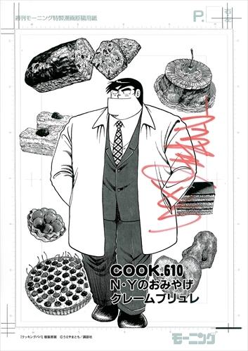 【直筆サイン入り# COOK.610扉絵複製原画付】クッキングパパ 漫画