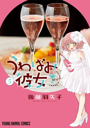 うわばみ彼女 (1-5巻 全巻) 漫画
