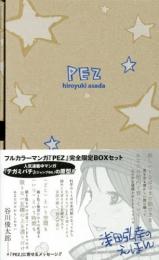 PEZ (1巻 全巻)