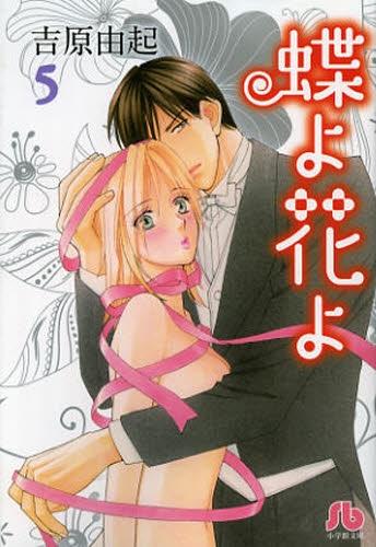蝶よ花よ [文庫版] (1-5巻 最新刊) 漫画