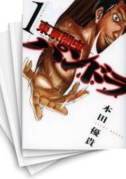 【中古】東京闇虫 −2nd scenario− パンドラ (1-8巻) 漫画